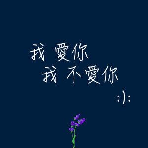 愛。情歌:我愛你;我不愛你 :):