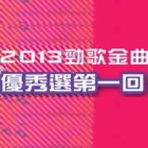 2013劲歌金曲第一季优秀选
