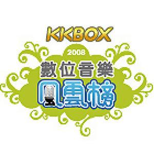 2008 KKBOX數位音樂風雲單曲榜TOP 20