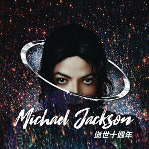 Michael Jackson逝世十週年