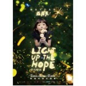 五月天 Light Up The Hope 螢火晚會 跨年場