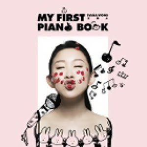 王菀之 (Ivana Wong) - My First Piano Book