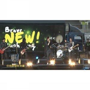 相信NEW!再創新高迎新演唱會