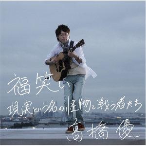 達人聽音樂 - 像一本用唱的熱血勵志書,高橋優作品台灣發聲