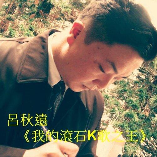 呂秋遠《我的滾石K歌之王》