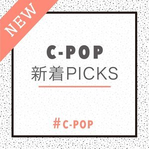 C-POP新着Picks 2017.03.21