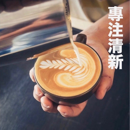咖啡日子:專注清新