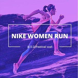 2016 NIKE WOMEN RUN