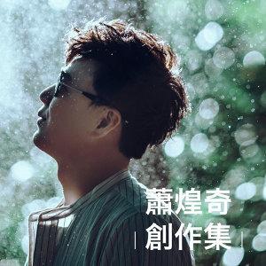 嚴選 20:蕭煌奇創作集 Ricky Hsiao Songbook vol.1