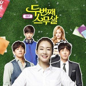 用耳朵聽韓劇-3-輕熟女們的愛情故事