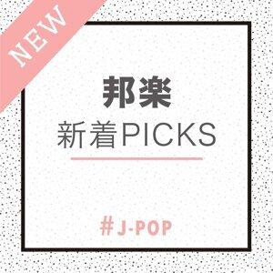 邦楽新着Picks 2017.03.22