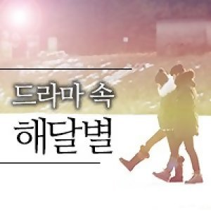 韓劇 X 大自然元素 (드라마 속 해달별)