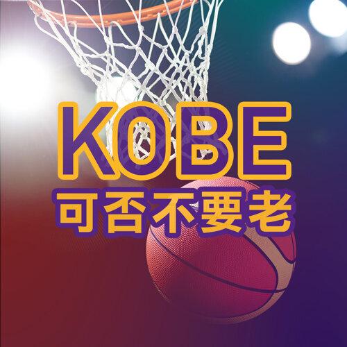 Kobe可否不要老