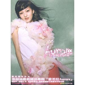 張韶涵 - 歐若拉/Aurora
