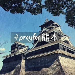 熊本,別擔心 我與你同行 #熊本加油 #Prayfor熊本