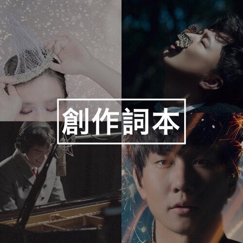 神曲推手:姚若龍 Songbook (11/15更新)