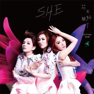 S.H.E也是創作歌手?!細數天團歷年創作曲