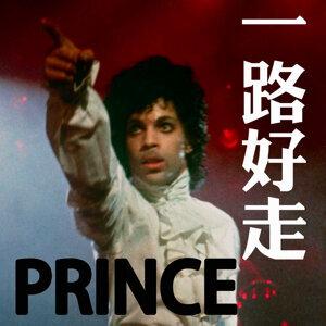 Prince (王子) 經典名曲