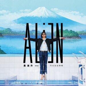 黃鴻升 (Alien Huang) - Alien