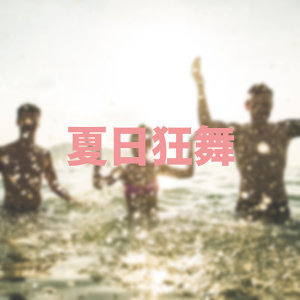 夏日狂舞:拉丁潮