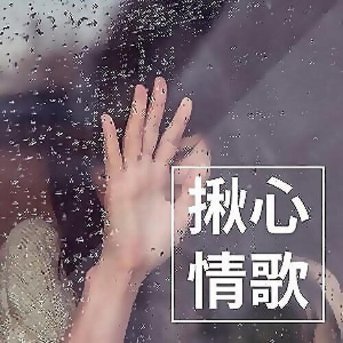 愛。揪心情歌 (10/17 更新)