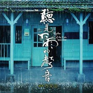 黃雨勳 - 聽見下雨的聲音 電影原聲帶