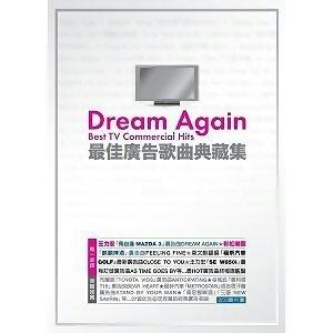 Dream Again ~ 最佳廣告歌曲典藏集 - Dream Again ~ 最佳廣告歌曲典藏集