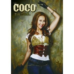女神CoCo李玟在我是歌手的歌曲