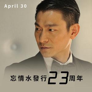 天王華仔【忘情水】發行二十三週年!