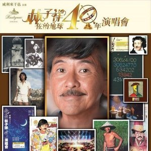 林子祥「佐治地球40年」演唱會