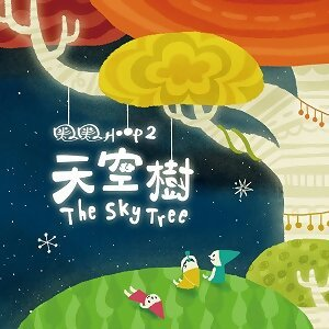 圈圈兒童 (Hoop Kids) - 天空樹 (The Sky Tree)