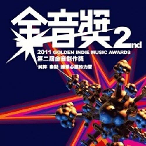 第二屆金音創作獎入圍名單