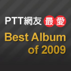 PTT網友2009最愛獨立音樂專輯TOP 20