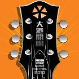 2010 大港開唱 MEGAPORT MUSIC FESTIVAL