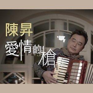 陳昇「愛情的槍」跨年演唱會