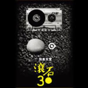 「快樂天堂 滾石30」演唱會