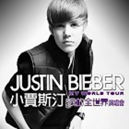 小賈斯汀「我的全世界」台北演唱會