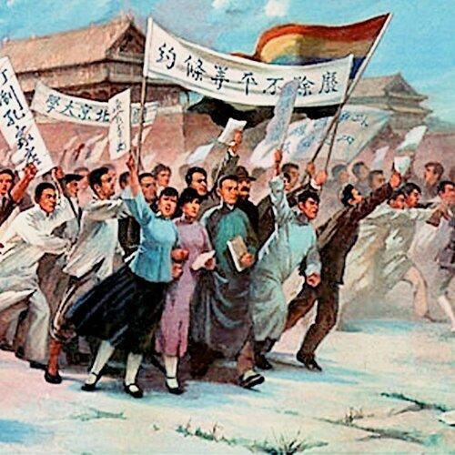 不朽的社運起點,五四運動紀念歌單 #造反有理,革命無罪