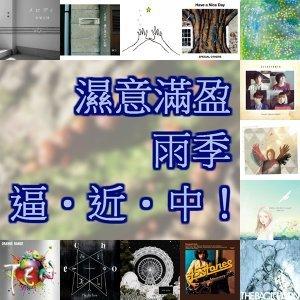風雲東洋:濕意滿盈 雨季逼・近・中!