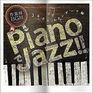 爵士鋼琴咖啡☕ #日本星巴克指定播放專輯