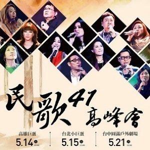 民歌41高峰會預習歌單!