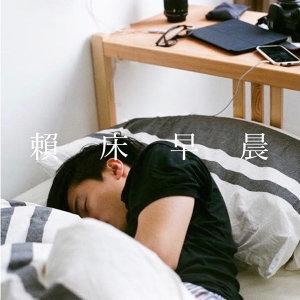 賴床早晨:慢慢醒,快快起