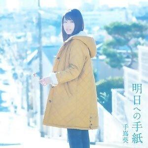 手嶌 葵 - 明日への手紙(ドラマバージョン)