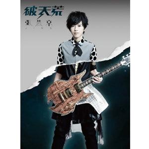 張芸京(Jing Chang)