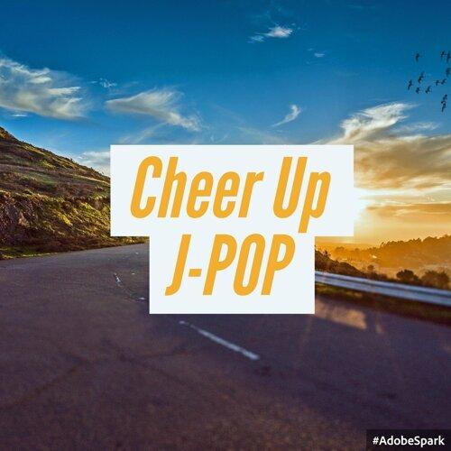 一首J-POP就是一本勵志書