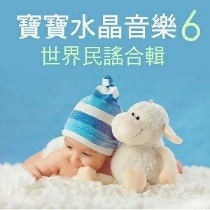 寶寶水晶音樂 - 寶寶水晶音樂 6:世界民謠合輯水