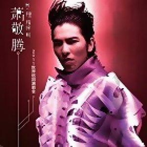 有一種精神叫蕭敬騰世界巡迴演唱會