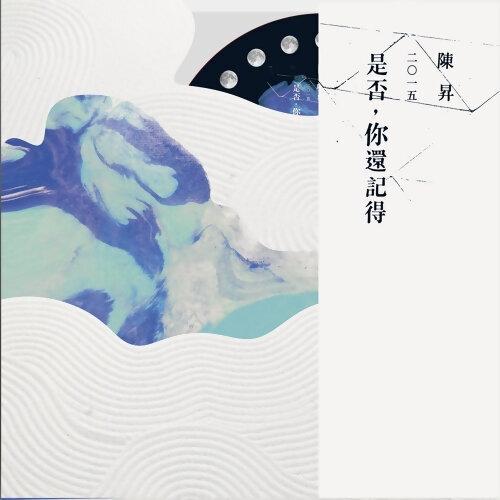 2016金曲獎夢幻歌單