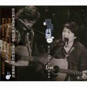 童安格+周治平 (Angus Tung +Steve Chow) - 童周共聚演唱會LIVE