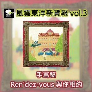 風雲東洋新貨報 vol.3